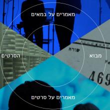 ספר הקולנוע הישראלי